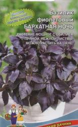 Базилик  Бархатная ночь (фиолетовый)