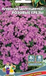 Агератум (долгоцветка) Розовые грёзы