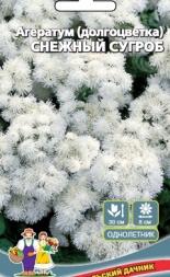 Агератум (долгоцветка) Снежный Сугроб