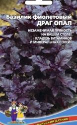 Базилик фиолетовый Драг Опал