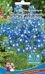 Дельфиниум Голубая Бабочка крупноцветковый