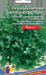 Петрушка листовая Крупнолистная