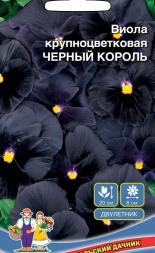 Виола крупноцветковая ЧЕРНЫЙ КОРОЛЬ