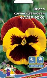 Виола крупноцветковая ФАЙЕР ФОКС