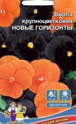 Виола Новые Горизонты крупноцветковые