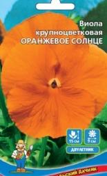 Виола Оранжевое Солнце крупноцветковая