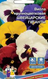 Виола крупноцветковая ШВЕЙЦАРСКИЕ ГИГАНТЫ
