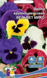 Виола крупноцветковая ВЕЛЬВЕТ МИКС