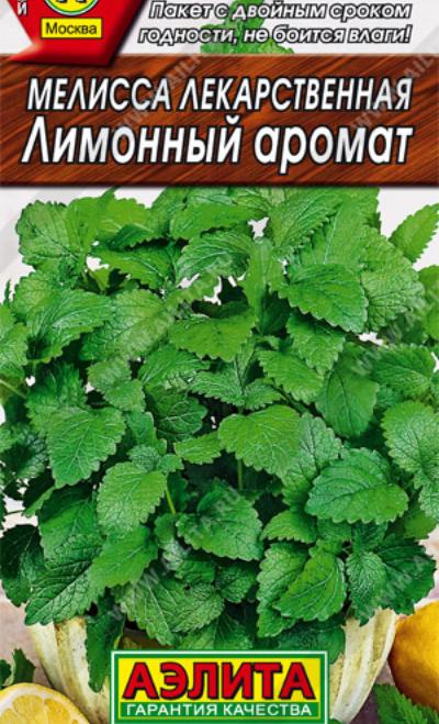 Мелисса Лимонный аромат (А)