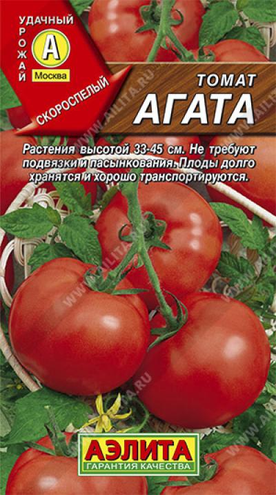 Томат Агата (А)