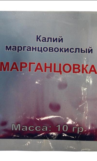 МАРГАНЦОВКА 10 г.