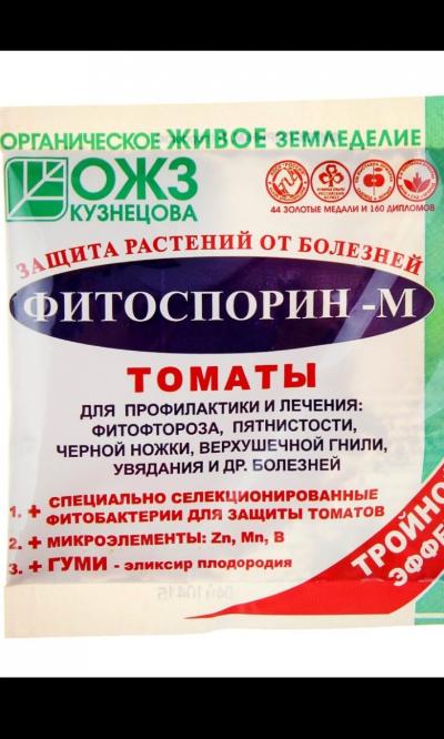 ФИТОСПОРИН М  10 г. Томат