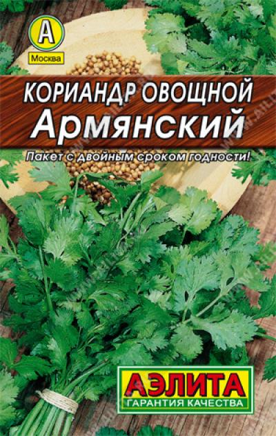 Кориандр овощной Армянский (А)
