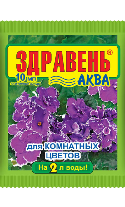 ЗДРАВЕНЬ АКВА Комнатные цветы 10 мл.