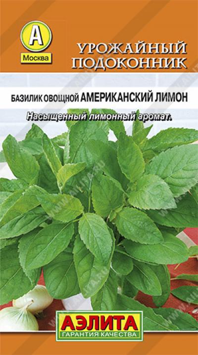 Базилик овощной Американский лимон (А)