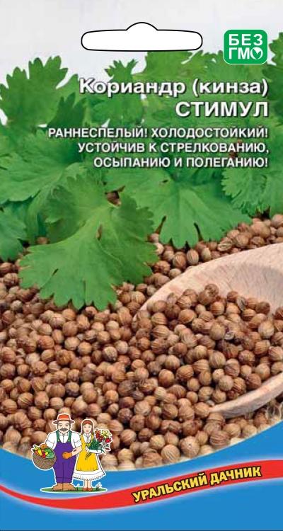 Кориандр (кинза) СТИМУЛ
