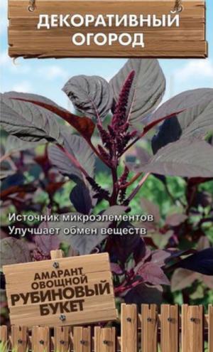 Амарант Рубиновый букет