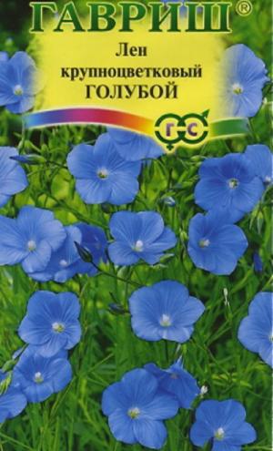 Лен Голубой крупноцветковый