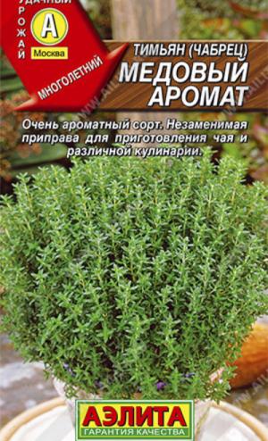 Тимьян Медовый аромат овощной