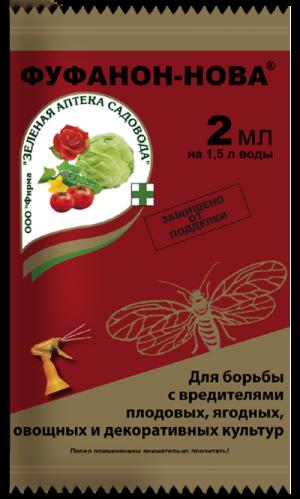 ФУФАНОН-НОВА 2 мл. Зеленая аптека