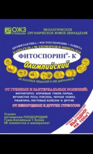 ФИТОСПОРИН М-К Олимпийский 200 г. Нано-Гель