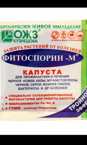 ФИТОСПОРИН М 10 г. Капуста