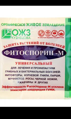 ФИТОСПОРИН М  10 г. Универсальный