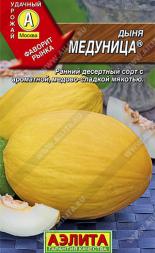 Дыня Медуница ® (А)