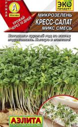 Микрозелень Кресс-салат микс (А)