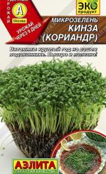 Микрозелень Кинза (А)