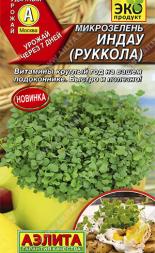 Микрозелень Руккола (А)