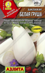 Баклажан Белая груша (А)