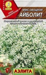 Анис овощной Айболит (А)