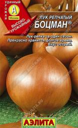 Лук репчатый Боцман ® (А)