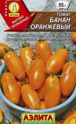 Томат Банан оранжевый (А)