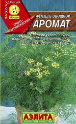 Фенхель овощной Аромат (А)