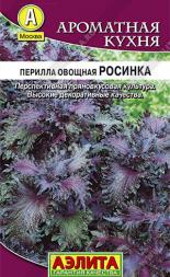Перилла овощная Росинка (А)