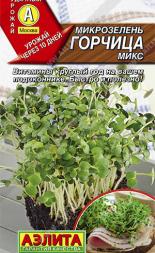 Микрозелень Горчица микс (А)