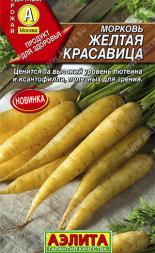 Морковь Желтая красавица (А)