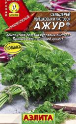 Сельдерей листовой Ажур ® (А)