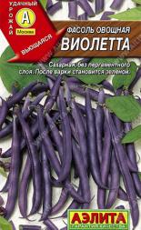 Фасоль овощная Виолетта ® (А)