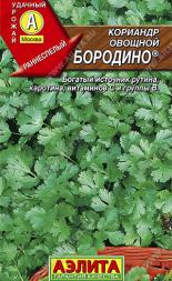 Кориандр овощной Бородино (А)