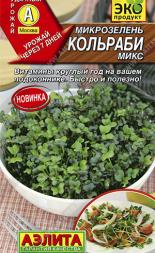 Микрозелень Кольраби микс (А)