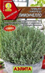 Тимьян овощной Лимончелло (А)