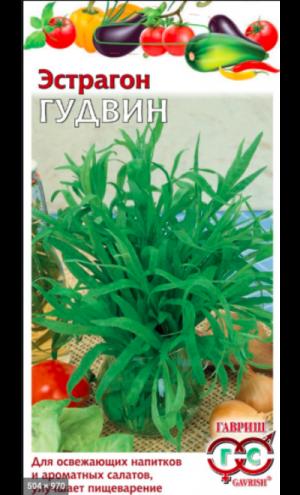 Эстрагон Гудвин (Г)