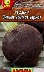 Редька Зимняя круглая черная (А)