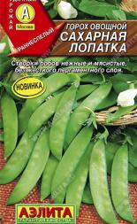 Горох овощной Сахарная лопатка (А)