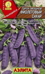 Горох овощной Фиолетовый сахар (А)