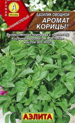 Базилик овощной Аромат корицы ® (А)