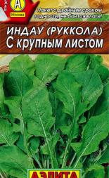 Индау (руккола) с крупным листом (А)